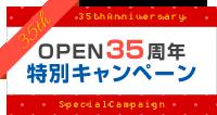 オープン35周年特別キャンペーン開催中!!